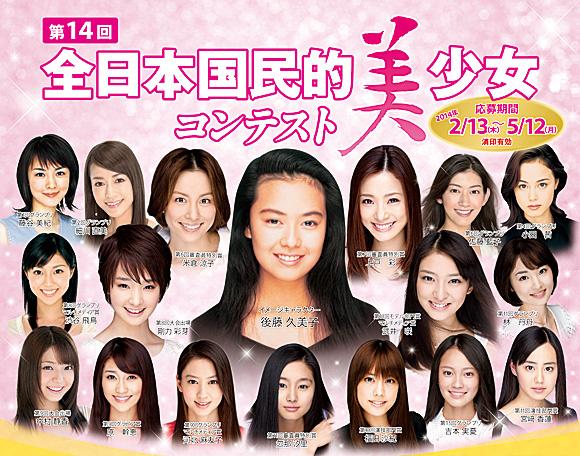 第14回全日本国民的美少女コンテ...