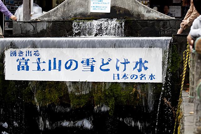 忍野八海からの湧水(国指定の天然記念物、名水百選)
