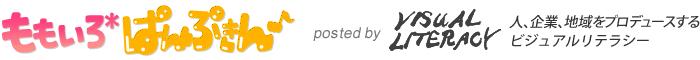 山梨県クチコミブログ ももいろぱんぷきん♪